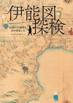 伊能図探検 伝説の古地図を200倍楽しむ Book