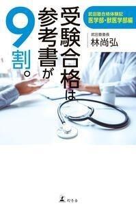 受験合格は参考書が9割。 武田塾合格体験記 医学部・獣医学部編 Book