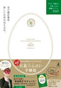 ゲッターズ飯田の五星三心占い開運ダイアリー2021 金の羅針盤座 Book