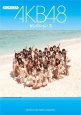 AKB48/AKB48セレクション 3 バンド・スコア[9784636887143]