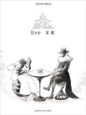 Eve 「文化」ピアノ・ソロ 中級 Book