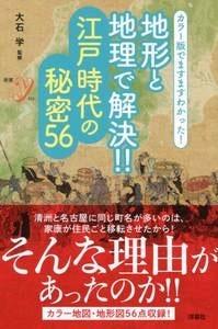 カラー版でますますわかった! 地形と地理で解決!! 江戸時代の秘密56 Book