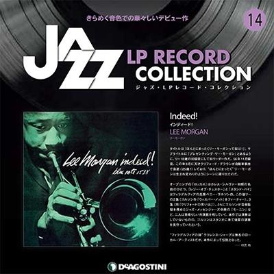 ジャズ・LPレコード・コレクション 14号 [BOOK+LP] [9784813519843]