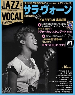 ジャズ・ヴォーカル・コレクション 3巻 サラ・ヴォーン 2016年6月14日号 [MAGAZINE+CD][32042-06]