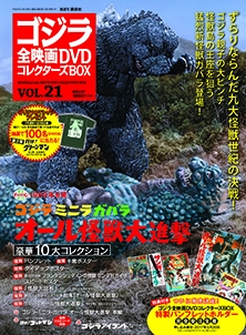 ゴジラ全映画DVDコレクターズBOX 21号 2017年5月2日号 [MAGAZINE+DVD] Magazine