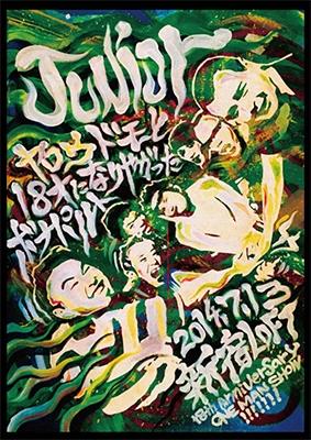 JUNIOR/ヤロウドモと18歳になりやがったボナパルト〜18th Anniversary ONE MAN SHOW!!!!!!!〜2014.7.13@SHINJUKU LOFT[JPRD-004]