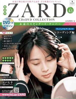 ZARD CD&DVD コレクション43号 2018年10月3日号 [MAGAZINE+DVD] Magazine
