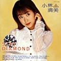 小林清美/STAY DIAMOND [CORR-10914]