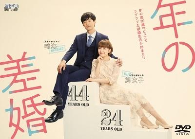 年の差婚 DVD-BOX DVD