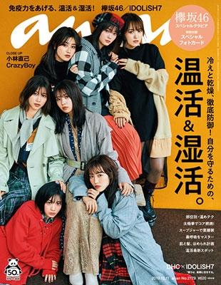 anan 2019年12月11日号 Magazine