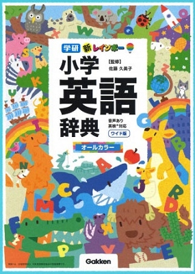 新レインボー小学英語辞典 ワイド版(オールカラー) Book