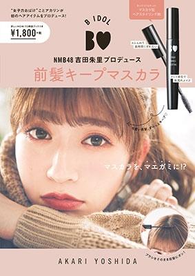 B IDOL NMB48吉田朱里プロデュース 前髪キープマスカラ Book