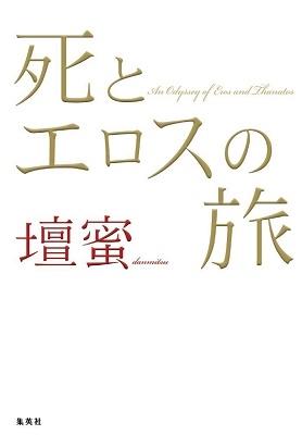 死とエロスの旅 Book