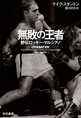 無敗の王者 評伝ロッキー・マルシアノ Book