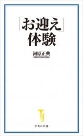「お迎え」体験 Book