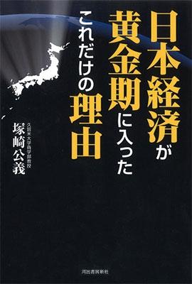 日本経済が黄金期に入ったこれだけの理由 Book