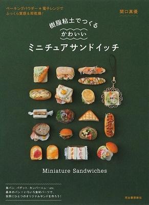 〈新装版〉樹脂粘土でつくる可愛いミニチュアサンドイッチ Book