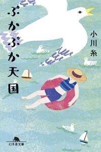 ぷかぷか天国 Book