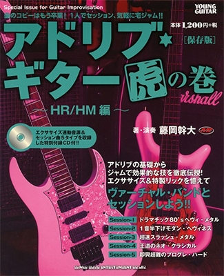 藤岡幹大/アドリブ・ギター虎の巻?HR/HM?[保存版] [BOOK+CD] [9784401145744]