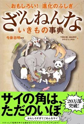 おもしろい!進化のふしぎ ざんねんないきもの事典 Book