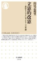 山尾志桜里/立憲的改憲 護憲・改憲の対立を越えて [9784480071644]