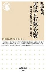 天皇と右翼・左翼 日本近現代史の隠された対立構造 Book