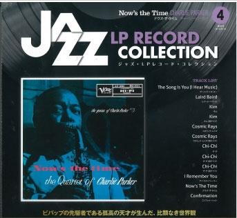 ジャズ・LPレコード・コレクション 4号 [BOOK+LP] [9784813519744]