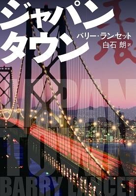 ジャパンタウン Book