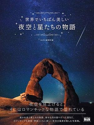 世界でいちばん美しい夜空と星たちの物語 Book