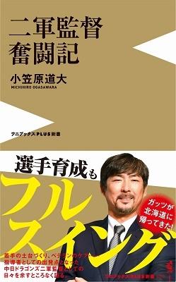二軍監督奮闘記 Book