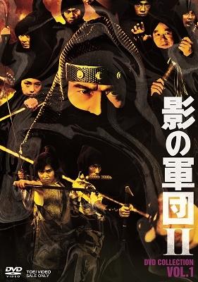 影の軍団2 DVD COLLECTION VOL.1