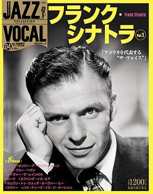 ジャズ・ヴォーカル・コレクション 4巻 フランク・シナトラ Vol.1 2016年6月28日号 [MAGAZINE+CD][32044-06]