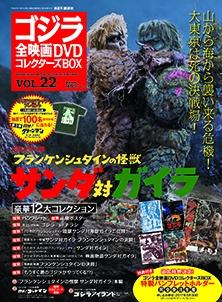 ゴジラ全映画DVDコレクターズBOX 22号 2017年5月16日号 [MAGAZINE+DVD] Magazine