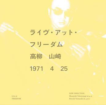 ライブ・アット・フリーダム CD