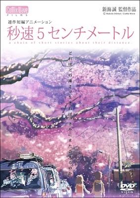 劇場アニメーション「秒速5センチメートル」<通常版> DVD