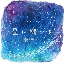 ラミエル/星に願いを<数量限定盤>[SRRA-006]