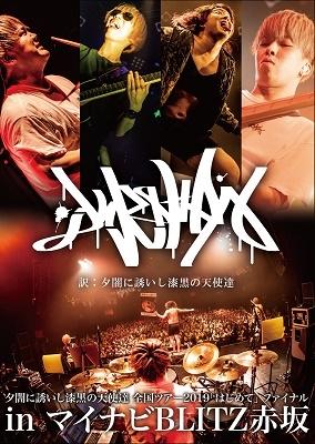夕闇に誘いし漆黒の天使達全国ツアー2019「はじめて」ファイナル in マイナビBLITZ赤坂 DVD