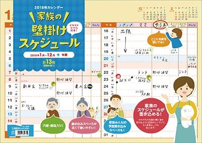 家族の壁掛けスケジュール ヨコ型 2018 カレンダー [CL582]