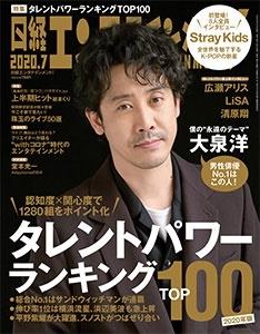 日経エンタテインメント! 2020年7月号 Magazine