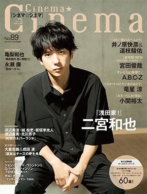 Cinema☆Cinema No.89 Magazine