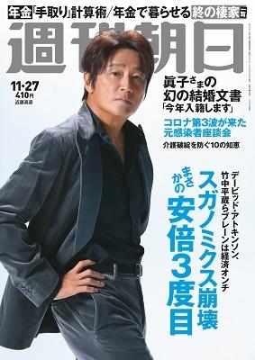 週刊朝日 2020年11月27日号<表紙: 近藤真彦>[20084-11]