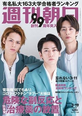 週刊朝日 2021年3月19日増大号<表紙: KAT-TUN>[20083-03]