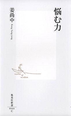 悩む力 Book