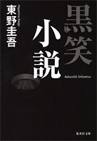 東野圭吾/黒笑小説[9784087462845]