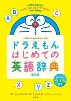 宮下いづみ/ドラえもん はじめての英語辞典 第2版 小学生のための英和・和英[9784095108445]