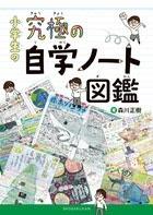 小学生の究極の自学ノート図鑑 Book