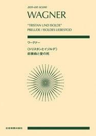 ワーグナー 「トリスタンとイゾルデ」前奏曲と愛の死 全音ポケット・スコア[9784118972145]