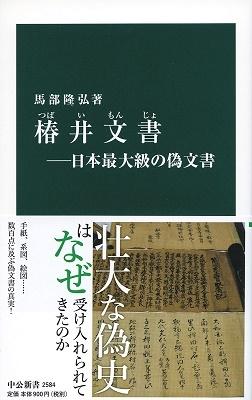 椿井文書 日本最大級の偽文書 Book