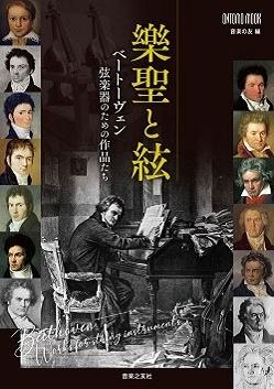 音楽の友/樂聖と絃 ベートーヴェン 弦楽器のための作品たち[9784276963245]