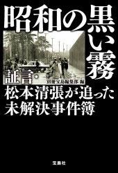昭和の黒い霧 証言・松本清張が追った未解決事件簿 Book